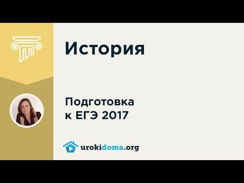 Разбор заданий 1, 2 демоверсии ЕГЭ по истории 2017 г.