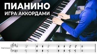 Пианино для начинающих: игра аккордами