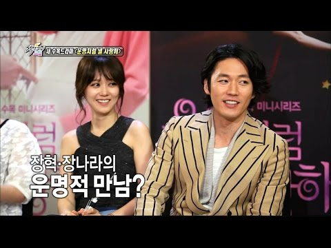【TVPP】Jang Hyuk - Comeback With 'Fated To Love You', 장혁 - '운명처럼 널 사랑해'로 돌아온 장혁 @ Section TV