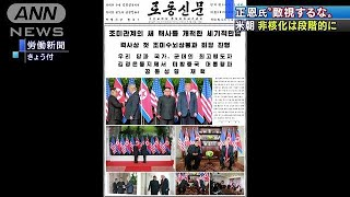 北朝鮮メディアが13日午前に米朝首脳会談を報じて、金正恩委員長が「非...
