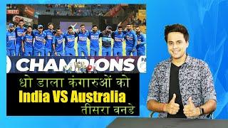 धो डाला कंगारुओं को | INDIA VS AUSTRALIA 3RD ODI | RJ RAUNAK | MATCH REVIEW | LATEST CRICKET NEWS