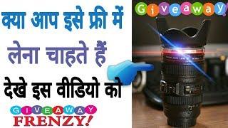 Giveaway Camera Cup,Free Gift #STARMONEYMAKING | HINDI |URDU |SMM