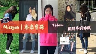 Missyan|春季穿搭|微胖界的服饰试穿|Zara & Stylenanda|Outfitters Overview