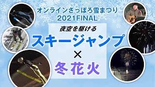 オンラインさっぽろ雪まつり2021FINAL 夜空を駆ける「スキージャンプ×冬花火」