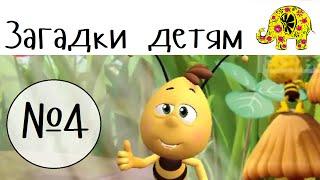 Загадки для детей от Пчелки Майи и Вилли. Загадки про животных