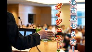 投資セミナーin名古屋!10分ダイジェスト版!投資で勝てるタイミングを全部話す!