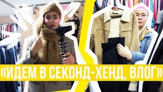 видео Одежда и шоппинг в магазинах Second Hand
