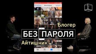 Знакомство Айтишник + Блогер | Без пароля | КУБ