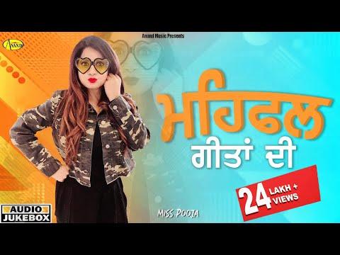 Miss Pooja || Mehfil Geetan Di || Audio HD Jukebox || Latest punjabi songs 2018 l Anand Music