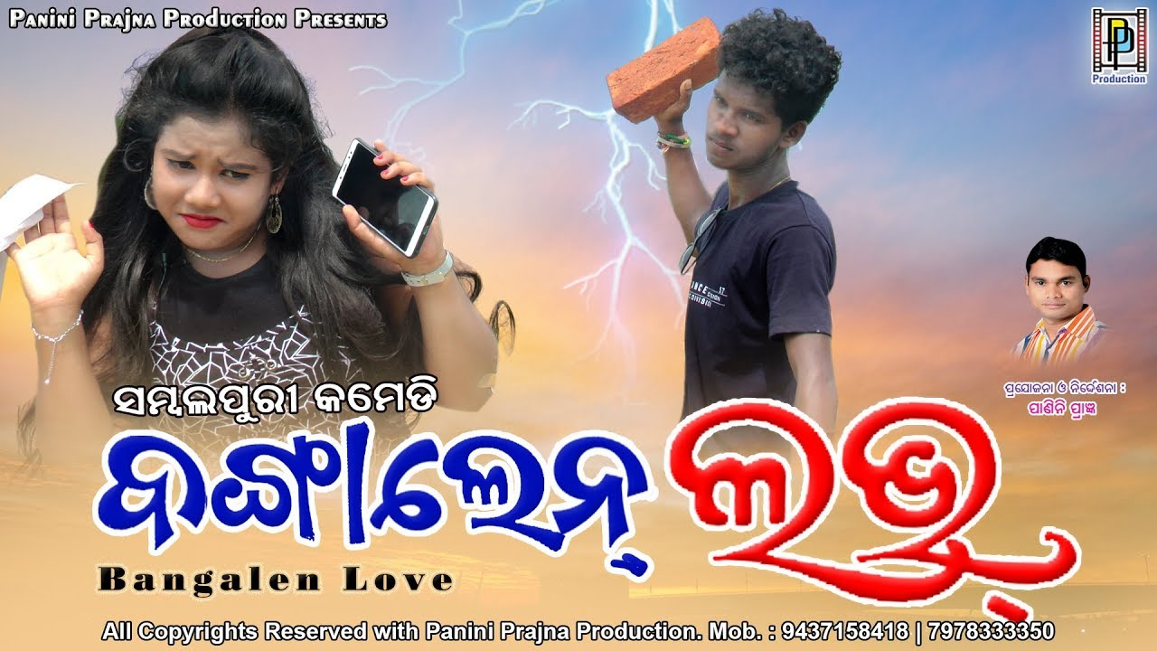 Bangalen Ra Love // NewSambalpuri Comedy // PP Production