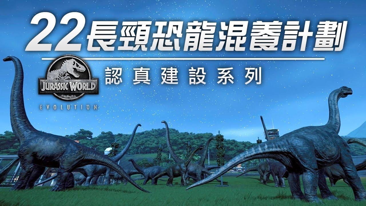 #14《侏羅紀世界: 進化》22長頸恐龍混養計劃 -- 認真建設系列 Jurassic World Evolution - YouTube