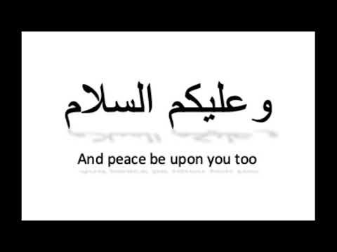 كيف تنطق وعليكم السلام باللغة العربية How To Pronounce And Peace Be Upon You Too In Arabic Youtube