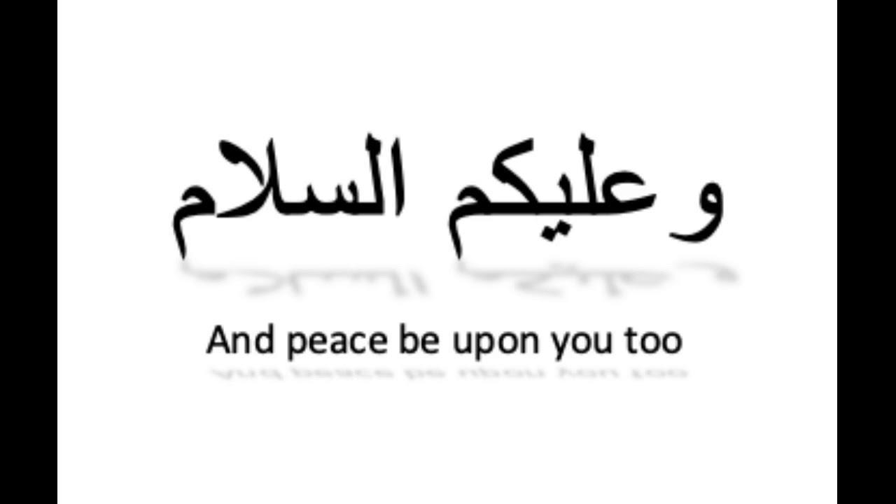 أعمال شغب حقوق النشر الفيل كيف تكتب السلام عليكم بالانجليزي Comertinsaat Com