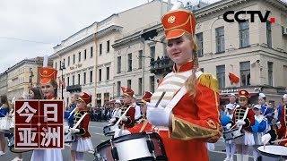 [今日亚洲]速览 欢乐!热闹巡游 圣彼得堡庆建城316周年| CCTV中文国际