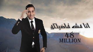 احمد شيبه - انا مش فاضلكوا | Ahmed Sheba - Ana mesh fadelko