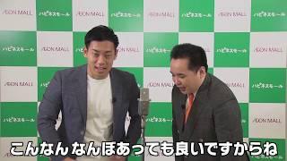 イオンモールいわき小名浜×よしもとお笑い列島 スペシャル動画
