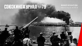 Союзкиножурнал № 79: 25-я годовщина Октября (1942) документальный фильм