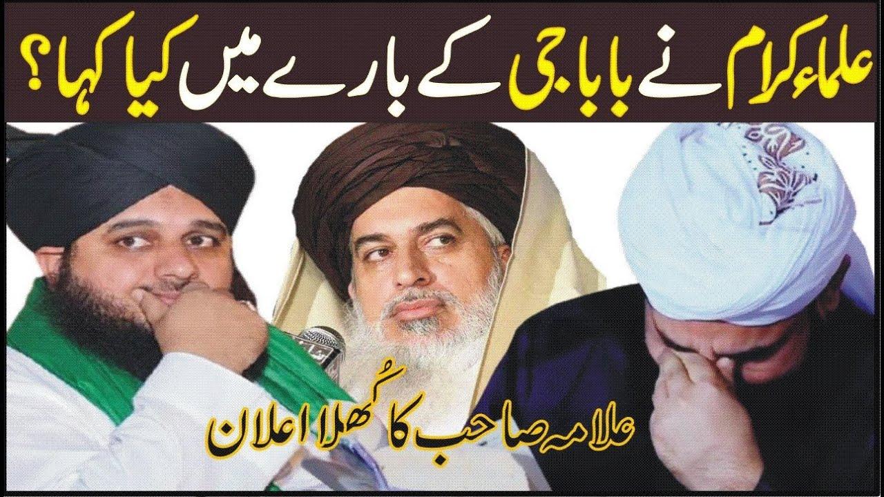Download Saqib Raza Mustafai and Ajmal Raza Qadri about Khadim Hussain Rizvi | Wahad Production