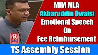 MIM MLA Akbaruddin Owaisi Emotional Speech On Fee Reimbursement | TS Assembly Session | V6 News