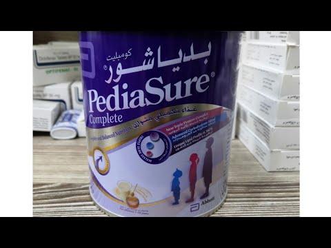 بدياشور كومبليت Pediasure Complete الحليب المدعم بالفيتامينات المستخدم لفقدان الشهية عند الأطفال Youtube