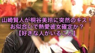 山崎賢人が桐谷美玲に突然のキス!お似合いで熱愛彼女確定か?【好きな人がいること】