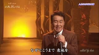 BKIBH053 ふりむけば日本海③ 五木ひろし (2005)160413 vL FC HD