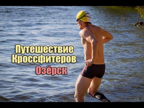 Путешествие кроссфитеров - 3. Озерск