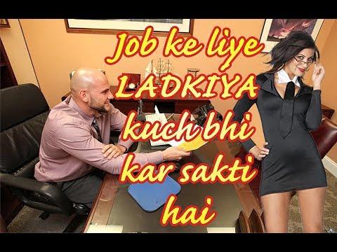 Job ke liye LADKIYA kuch bhi kar sakti hain | Shubham Jn ViNes || Shubham Jain