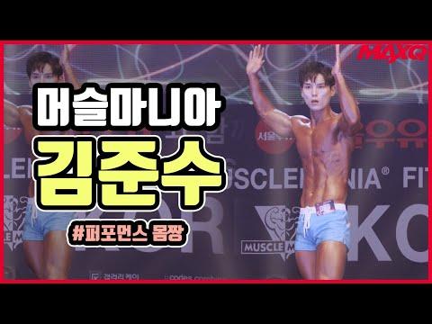 2019 머슬마니아 스포츠모델 김준수 | 2019 Muscle Mania Sports Model Kim Joon Soo