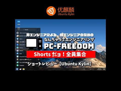 #Shorts Review【Ubuntu Kylin】エレガントな見た目と使いやすい独自の UI を持つ中国向けの Ubuntu 。
