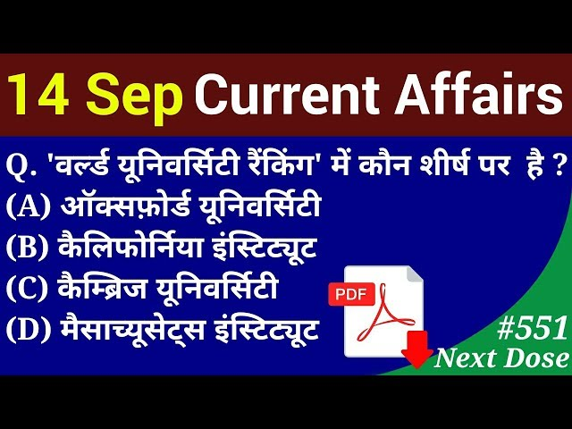 Next Dose #551   14 September 2019 Current Affairs   Daily Current Affairs   Current Affair In Hindi