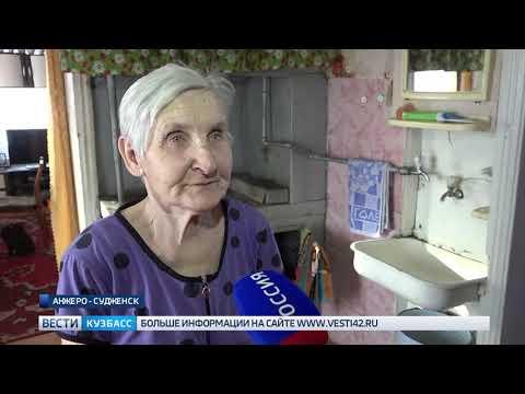 ЧП в Анжеро Судженске дом 80 летней горожанки оказался под водой