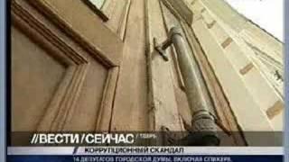40i.ru: Gromkij korrupcionnyj skandal v Tveri Video
