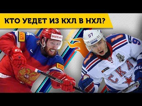 ГУСЕВ, ТЕЛЕГИН, ГАВРИКОВ: ПЕРЕХОДЫ из КХЛ в НХЛ - кто УЕДЕТ в 2019?