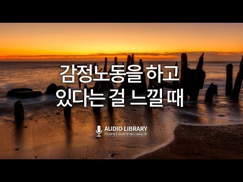 감정노동을 하고 있다는 걸 느낄 때 / 김창옥�