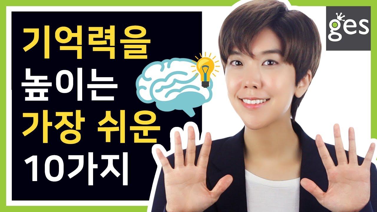 기억력(뇌기능)을 높이는 가장 쉬운 방법 2탄 ☆기억법 훈련☆ - 두뇌를 슈퍼브레인으로 만드는 10가지