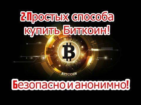 Два простых споcоба как купить Bitcoin (BTC) ! Покупаем битокин анонимно и безопасно!