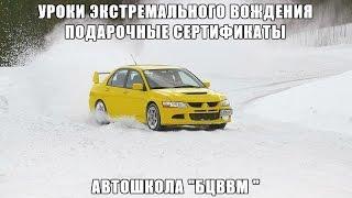 Зимнее экстремальное вождение 50% скидка. БЦВВМ автошкола в Барнауле, инструктор Базилевский Андрей