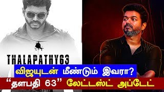 Once More With Vijay – Thalapathy 63 Update | Vijay 63