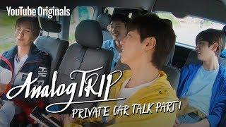 AnalogTrip (아날로그 트립) | 미공개영상] 동방신기와 슈퍼주니어의 드라이브 토크 Part. 1