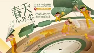2019蘭博四季音樂節 -「 春天少年樂」文宣短片影片縮圖