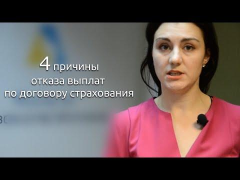 видео: 4 причины отказа выплат по договору страхования. Советы адвоката!