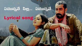 Yemunnave pilla yemunnave song lyrics in Telugu| Sid Sriram| Nallamalla Movie