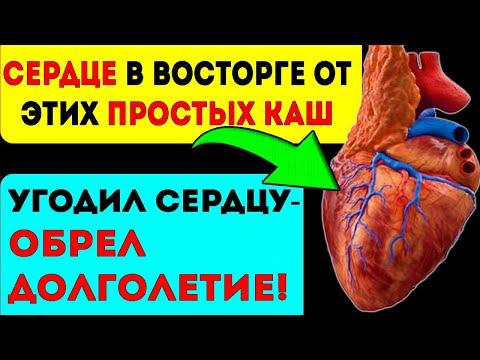 Верные сердцу каши! Лучшие Каши для сосудов и сердца