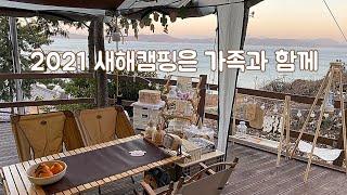 º새해캠핑/가족캠핑/일출/캠핑음식/버팔로타프스크린