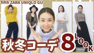 【ZARA, ユニクロ】 プチプラアイテムで秋冬コーデ8LOOK【fifth,GU】