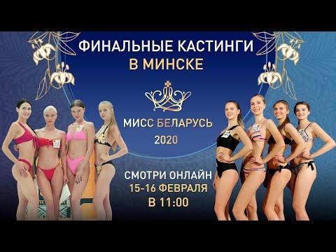 Кастинг «Мисс Беларусь-2020», Минск, 2 день, онлайн-трансляция