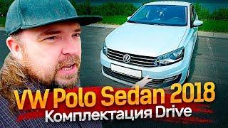 Фольксваген Поло седан комплектация Drive + комфорт / Volkswagen Polo Sedan 2018