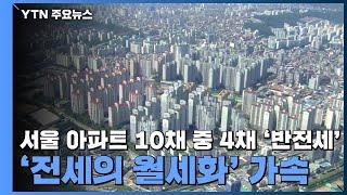 서울 아파트 10채 중 4채 '반전세'...'전세의 월…