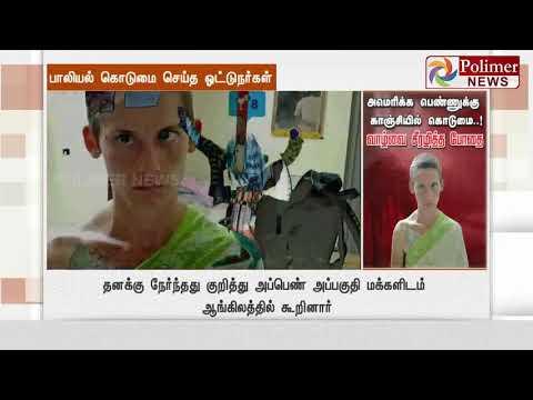 அமெரிக்க பெண்ணுக்கு காஞ்சியில் கொடுமை..! வாழ்வை சீரழித்த போதை #Kanchipuram
